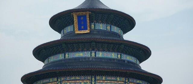 Beijing: Day 1